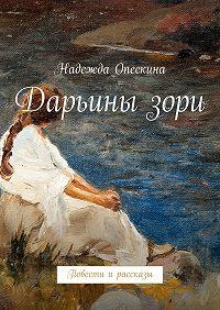 Надежда Опескина - Дарьинызори. Повести ирассказы