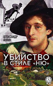 Александр Аннин - Убийство в стиле «ню»