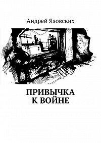 Андрей Язовских - Привычка квойне