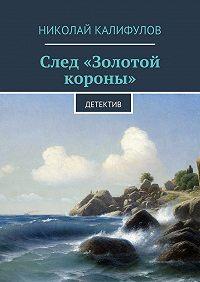 Николай Калифулов -След «Золотой короны»