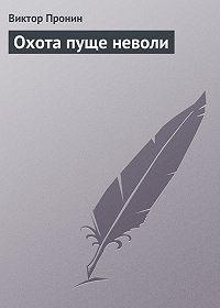 Виктор Пронин -Охота пуще неволи