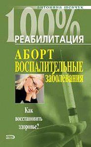 Антонина Шевчук - Реабилитация после воспалительных заболеваний женских половых органов