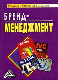 Е. Семенова -Бренд-менеджмент