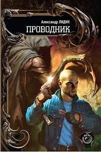 Александр Лидин -Проводник
