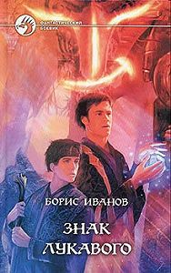 Борис Иванов -Знак Лукавого