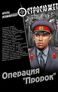 И. Г. Атаманенко -Операция «Пророк»
