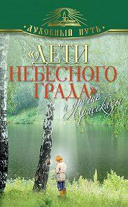 Владимир Зоберн -«Дети небесного града» и другие рассказы