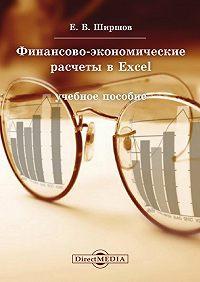 Евгений Ширшов - Финансово-экономические расчеты в Excel