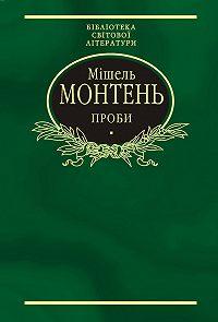 Мишель Монтень -Проби. Вибране
