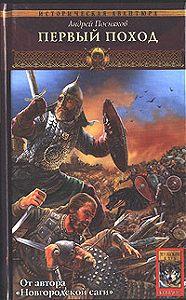 Андрей Посняков -Первый поход