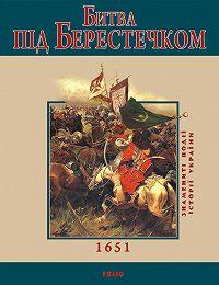 О. Ю. Кирієнко -Битва під Берестечком. 1651