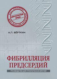 А. Л. Верткин -Фибрилляция предсердий
