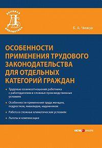 Б. А. Чижов - Особенности применения трудового законодательства для отдельных категорий граждан