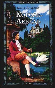 Юлия Андреева -Король-Лебедь