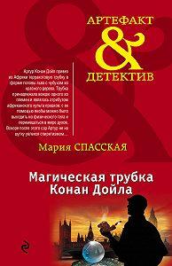 Мария Спасская -Магическая трубка Конан Дойла