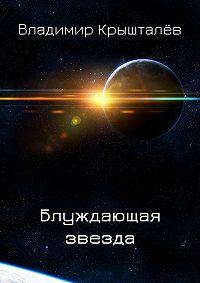 Владимир Крышталёв -Блуждающая звезда