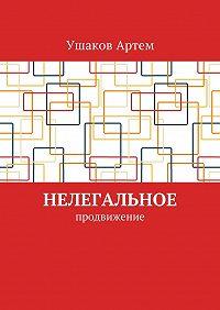 Артем Ушаков -Нелегальное продвижение