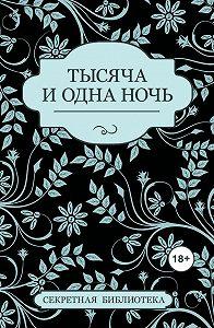 Китти Бернетти -Тысяча и одна ночь (сборник)