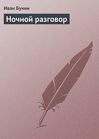 Иван Бунин -Ночной разговор