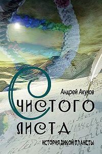 Андрей Акулов -С чистого листа