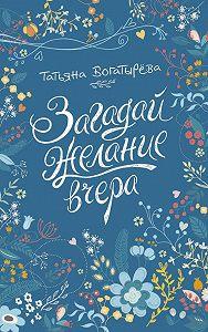 Татьяна Богатырева -Загадай желание вчера