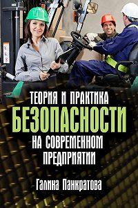 Галина Панкратова -Теория и практика безопасности на современном предприятии