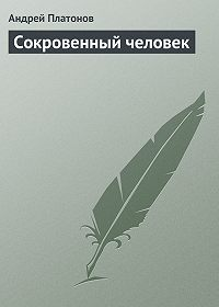 Андрей Платонов - Сокровенный человек