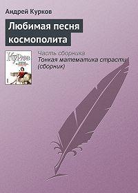 Андрей Курков - Любимая песня космополита