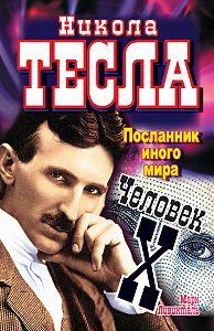 Марк Ливинталь - Никола Тесла. Посланник иного мира. Человек Х