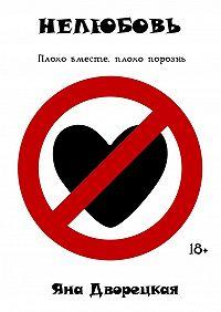 Яна Дворецкая -Нелюбовь. Плохо вместе, плохо порознь
