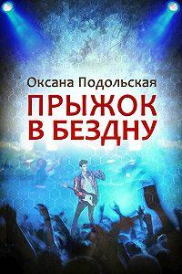 Оксана Подольская -Прыжок в бездну