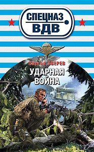 Сергей Зверев -Ударная война