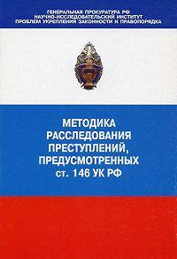 Коллектив Авторов - Методика расследования преступлений, предусмотренных ст. 146 УК РФ