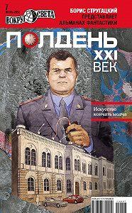 Коллектив Авторов - Полдень, XXI век (июль 2012)