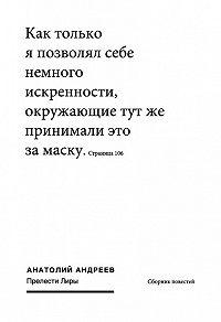 Анатолий Андреев - Прелести Лиры (сборник)