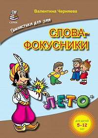 Валентина Черняева -Гимнастика для ума. Слова-фокусники