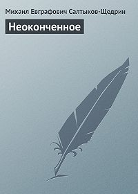 Михаил Салтыков-Щедрин -Неоконченное