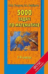 О. В. Узорова, Е. А. Нефёдова - 5000 задач по математике. 1-4 классы