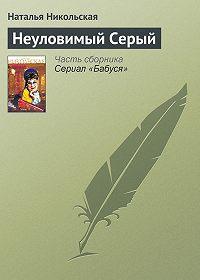 Наталья Никольская -Неуловимый Серый