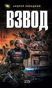 Андрей Ливадный -Взвод