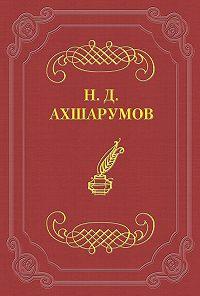 Николай Ахшарумов - Концы в воду