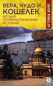 Борис Артемов -Вера, чудо и… кошелек. Четыре оптимистические истории