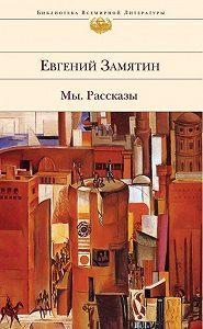 Евгений Замятин - Вторая сказка про Фиту