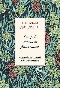 Святитель Игнатий Брянчанинов - Скорбь станет радостью