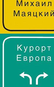 Михаил Маяцкий - Курорт Европа