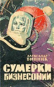 Александр Винник -Фиолетовый шар