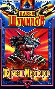 Павел Шумилов -Караван мертвецов