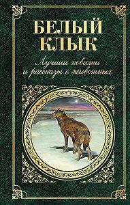 Дхан Мукерджи -Белый Клык. Лучшие повести и рассказы о животных