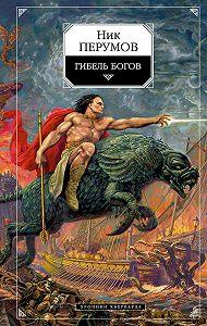 Ник Перумов -Гибель богов (Книга Хагена)