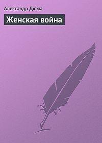 Александр Дюма -Женская война